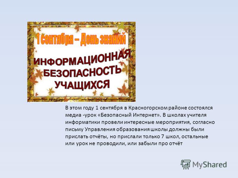 В этом году 1 сентября в Красногорском районе состоялся медиа -урок «Безопасный Интернет». В школах учителя информатики провели интересные мероприятия, согласно письму Управления образования школы должны были прислать отчёты, но прислали только 7 шко