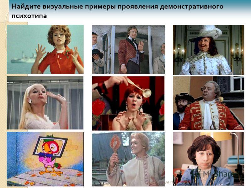Leverash2012 Найдите визуальные примеры проявления демонстративного психотипа