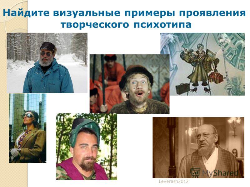 Leverash2012 Найдите визуальные примеры проявления творческого психотипа