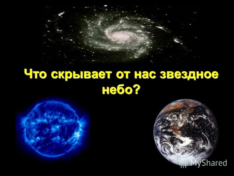 Что скрывает от нас звездное небо?