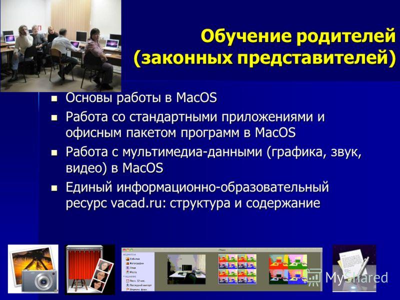 Обучение родителей (законных представителей) Основы работы в MacOS Основы работы в MacOS Работа со стандартными приложениями и офисным пакетом программ в MacOS Работа со стандартными приложениями и офисным пакетом программ в MacOS Работа с мультимеди