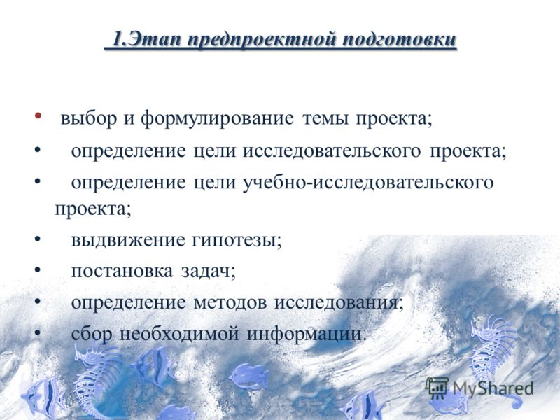 1.Этап предпроектной подготовки 1.Этап предпроектной подготовки выбор и формулирование темы проекта; определение цели исследовательского проекта; определение цели учебно-исследовательского проекта; выдвижение гипотезы; постановка задач; определение м