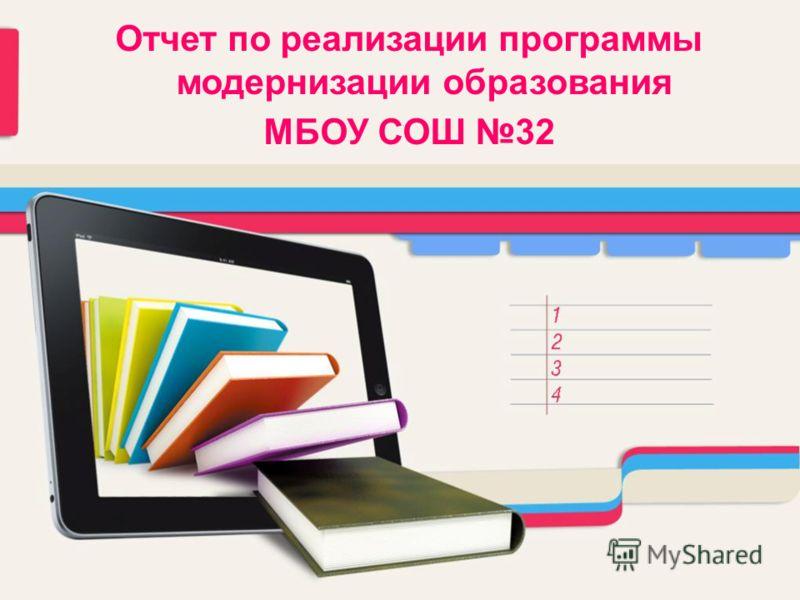 Отчет по реализации программы модернизации образования МБОУ СОШ 32