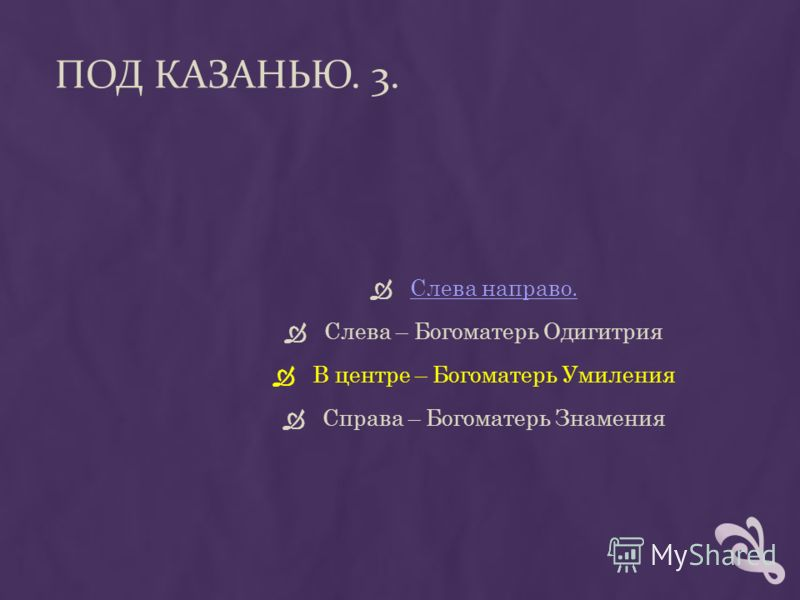 ПОД КАЗАНЬЮ. 3. Слева направо. Слева – Богоматерь Одигитрия В центре – Богоматерь Умиления Справа – Богоматерь Знамения