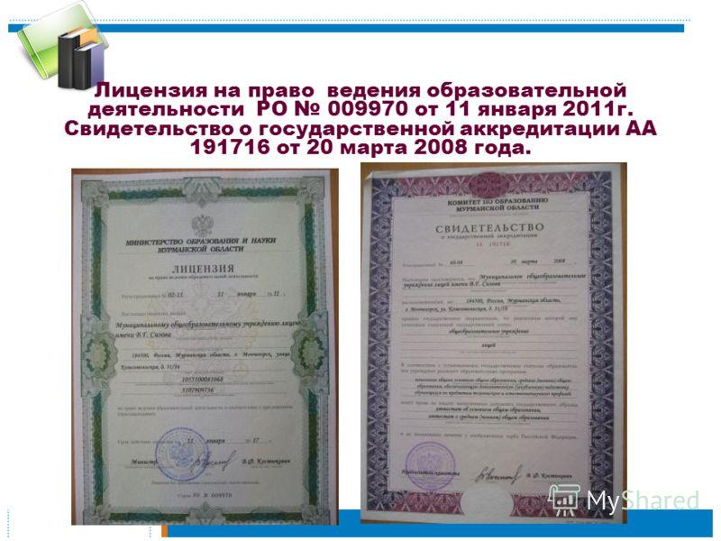 Лицензия на право ведения образовательной деятельности РО 009970 от 11 января 2011г. Свидетельство о государственной аккредитации АА 191716 от 20 марта 2008 года.
