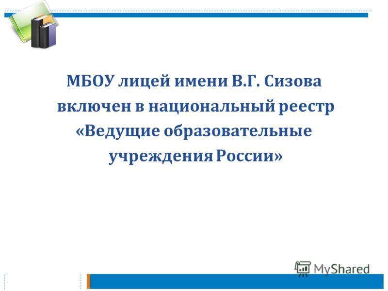 МБОУ лицей имени В. Г. Сизова включен в национальный реестр « Ведущие образовательные учреждения России »