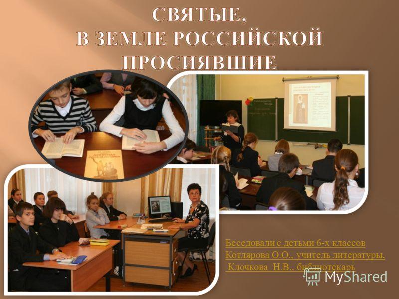 Беседовали с детьми 6- х классов Котлярова О. О., учитель литературы, Клочкова Н. В., библиотекарь