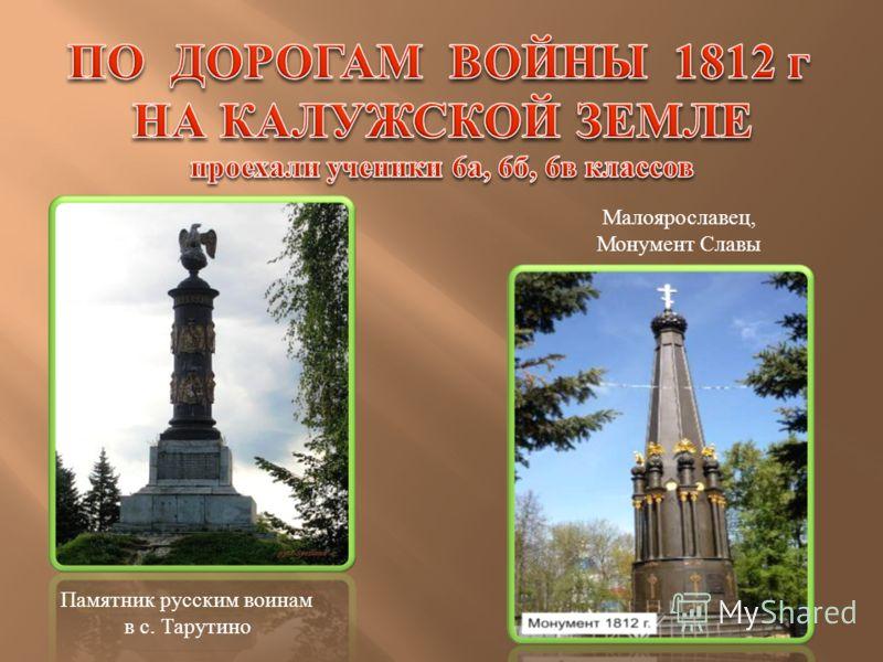 Памятник русским воинам в с. Тарутино Малоярославец, Монумент Славы