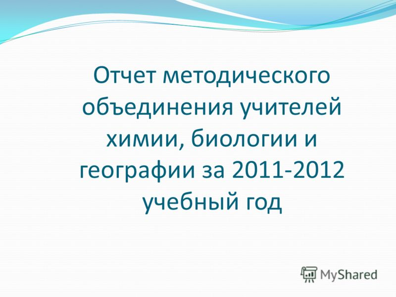 Отчет методического объединения учителей химии, биологии и географии за 2011-2012 учебный год