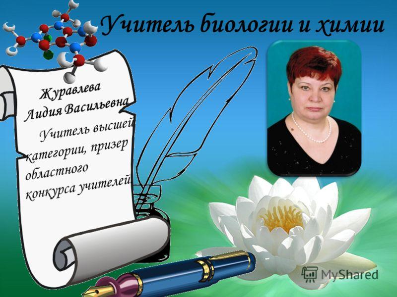 Учитель биологии и химии