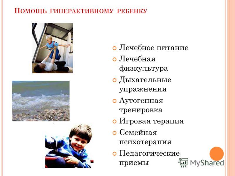 П ОМОЩЬ ГИПЕРАКТИВНОМУ РЕБЕНКУ Лечебное питание Лечебная физкультура Дыхательные упражнения Аутогенная тренировка Игровая терапия Семейная психотерапия Педагогические приемы