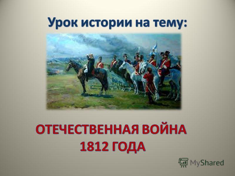 У камина, увертюра 1812 год, чайковский. By the fireplace.