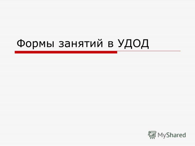 Формы занятий в УДОД