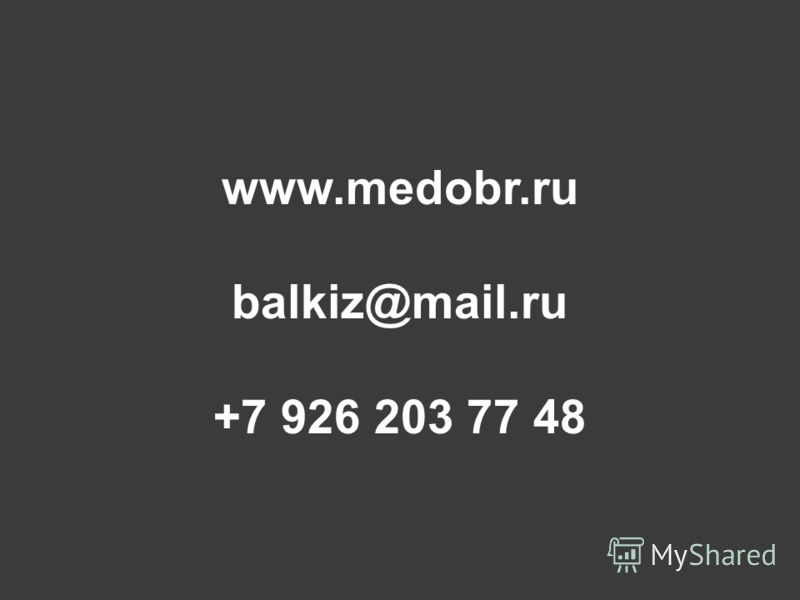 www.medobr.ru balkiz@mail.ru +7 926 203 77 48
