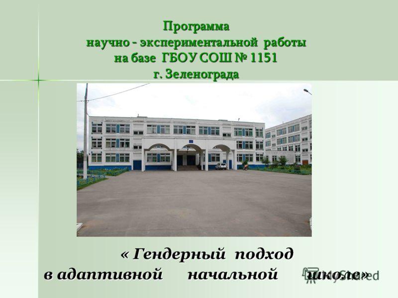 Программа научно - экспериментальной работы на базе ГБОУ СОШ 1151 г. Зеленограда « Гендерный подход в адаптивной начальной школе»