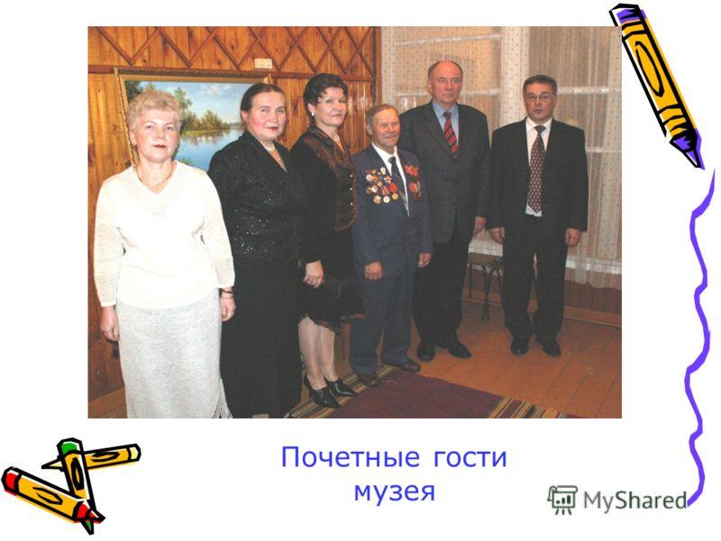 Почетные гости музея