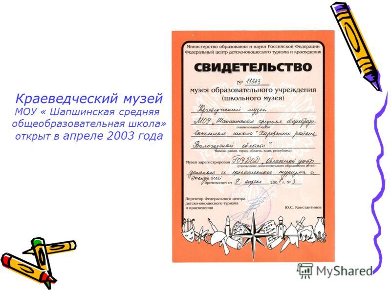 Краеведческий музей МОУ « Шапшинская средняя общеобразовательная школа» открыт в апреле 2003 года