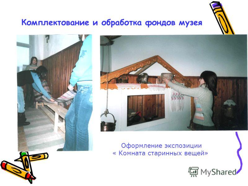 Комплектование и обработка фондов музея Оформление экспозиции « Комната старинных вещей»