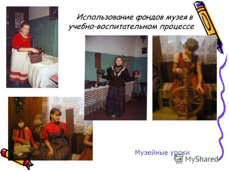 Использование фондов музея в учебно-воспитательном процессе Музейные уроки