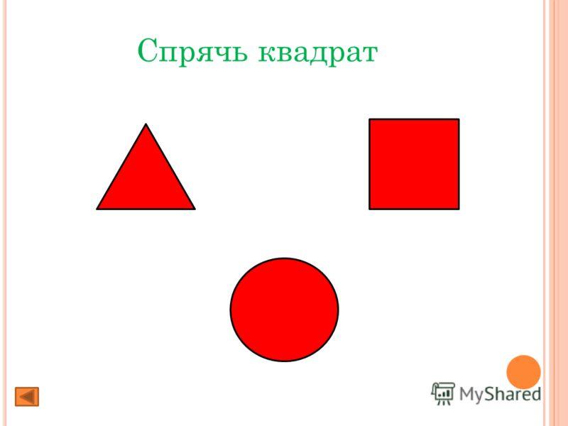 Описание игры «Спрячь квадрат» На экране появляются три фигуры: красный квадрат, красный треугольник и красный круг. Детям предлагается выбрать квадрат. Если ребенок указывает на другую фигуру, не на квадрат, а, например, на круг, то нажав курсором,ф