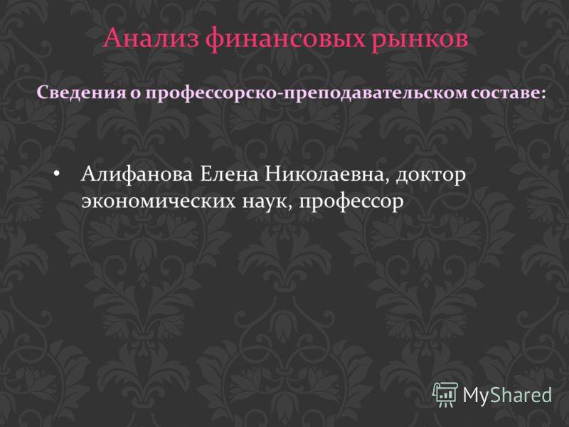Алифанова Елена Николаевна, доктор экономических наук, профессор