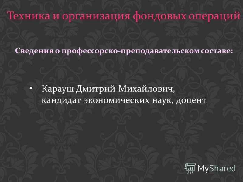 Карауш Дмитрий Михайлович, кандидат экономических наук, доцент