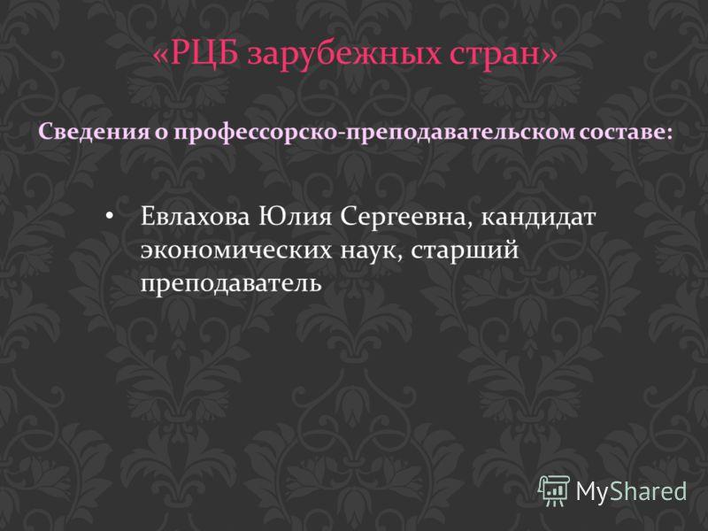 Евлахова Юлия Сергеевна, кандидат экономических наук, старший преподаватель