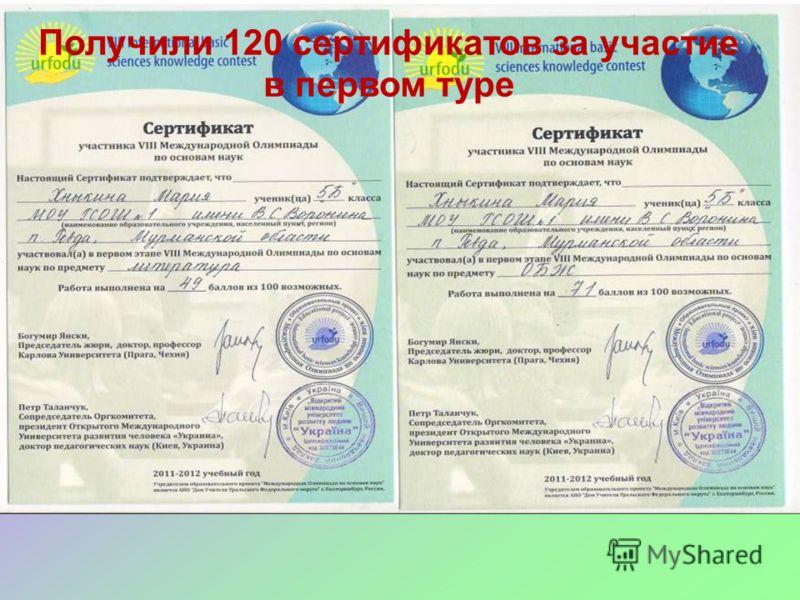 Получили 120 сертификатов за участие в первом туре