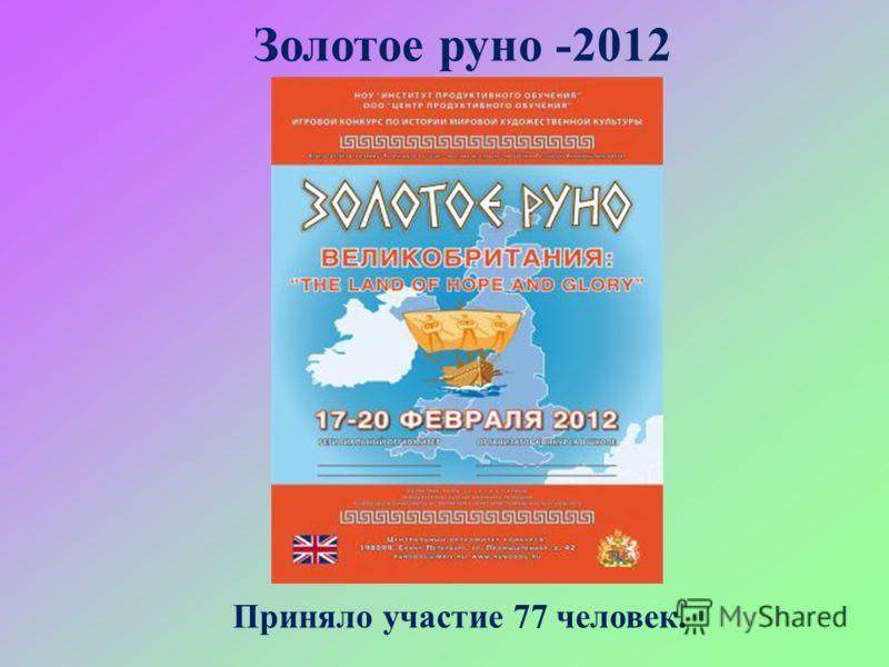 Золотое руно -2012 Приняло участие 77 человек.