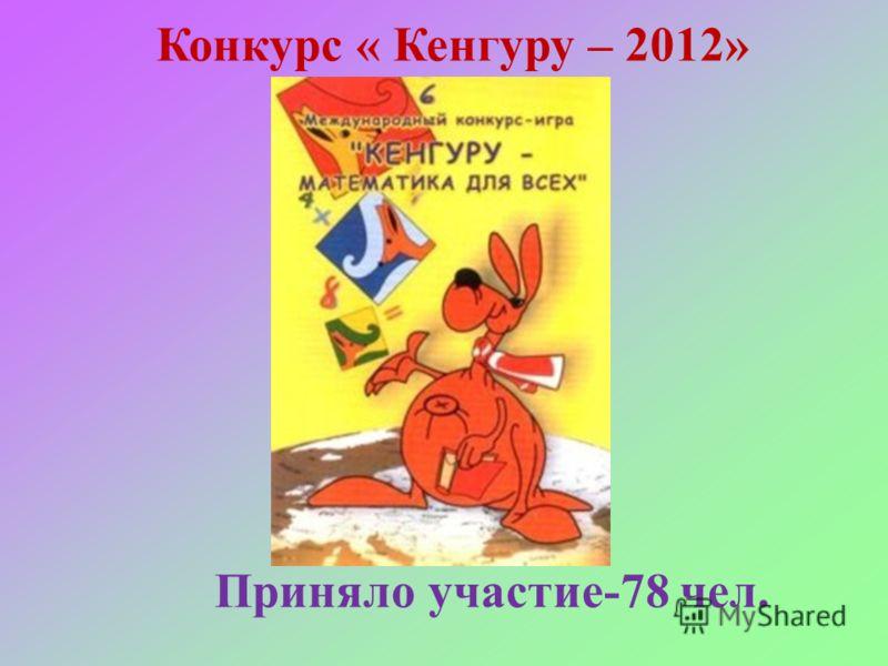Конкурс « Кенгуру – 2012» Приняло участие-78 чел.