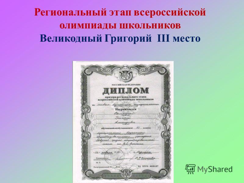 Региональный этап всероссийской олимпиады школьников Великодный Григорий III место