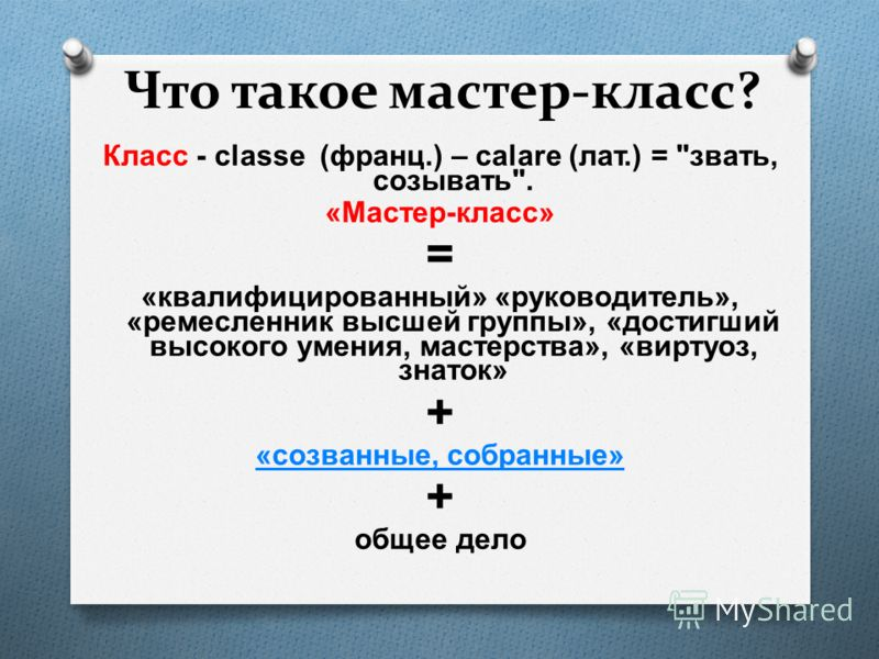 Что такое мастер-класс? Класс - classe ( франц.) – calare ( лат.) =