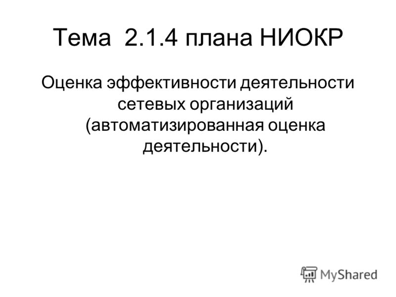 Тема 2.1.4 плана НИОКР Оценка эффективности деятельности сетевых организаций (автоматизированная оценка деятельности).