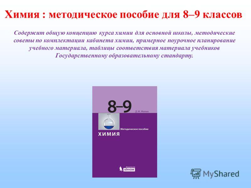 Дидактические материалы к учебнику для 8 класса В пособии содержатся условия проверочных и контрольных работ по всем темам учебника. Представлено по 30 вариантов каждой работы.