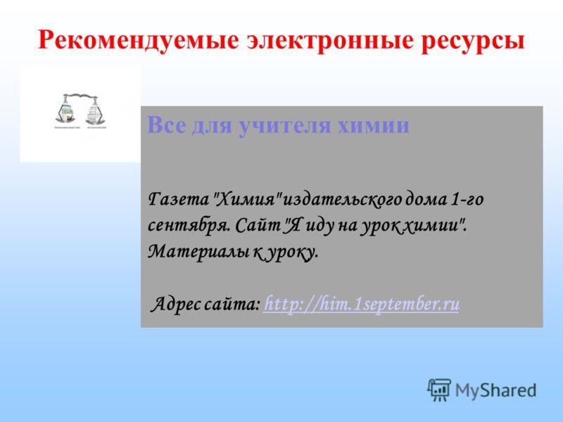 Рекомендуемые электронные ресурсы Портал фундаментального химического образования России Исследования в химии и химическое образование связаны с анализом исключительно большого количества научных публикаций. Умение свободно ориентироваться в общемиро
