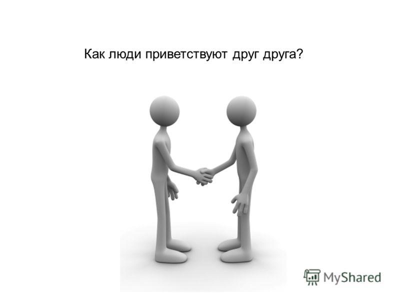 Как люди приветствуют друг друга?