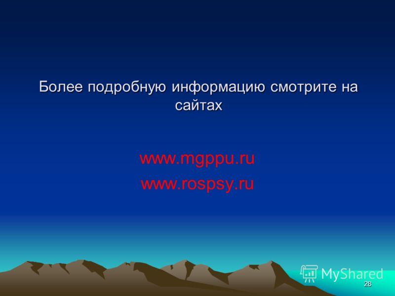 Более подробную информацию смотрите на сайтах www.mgppu.ru www.rospsy.ru 28