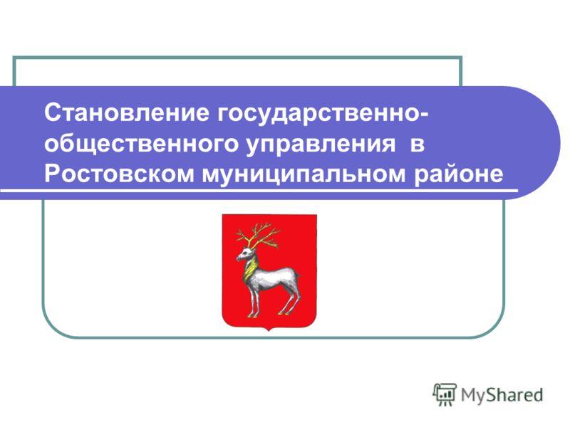Становление государственно- общественного управления в Ростовском муниципальном районе