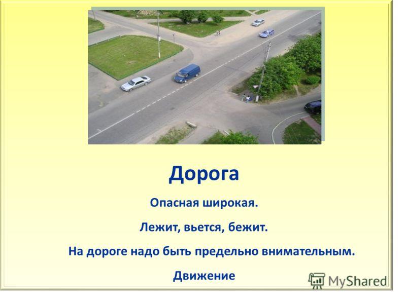 Опасная, широкая Дорога Опасная широкая. Лежит, вьется, бежит. На дороге надо быть предельно внимательным. Движение