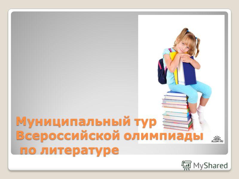 Муниципальный тур Всероссийской олимпиады по литературе