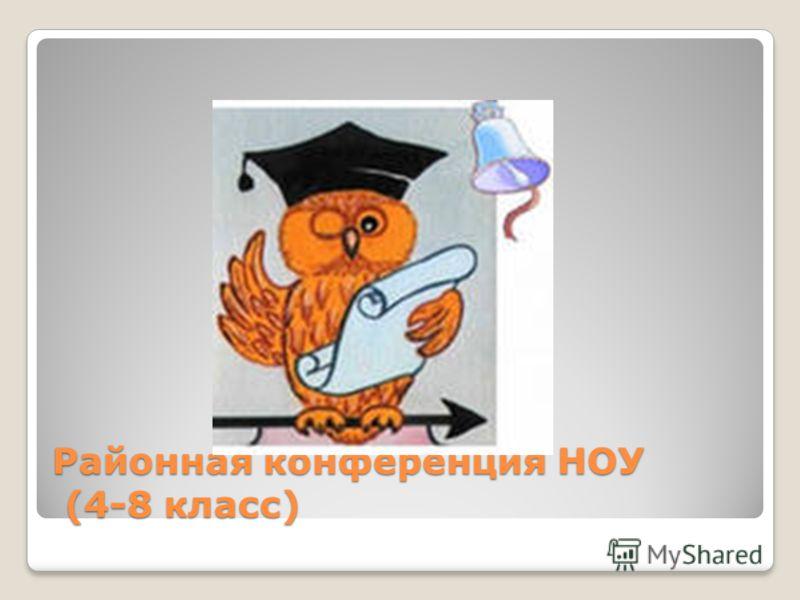 Районная конференция НОУ (4-8 класс)
