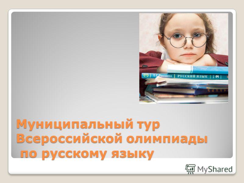 Муниципальный тур Всероссийской олимпиады по русскому языку