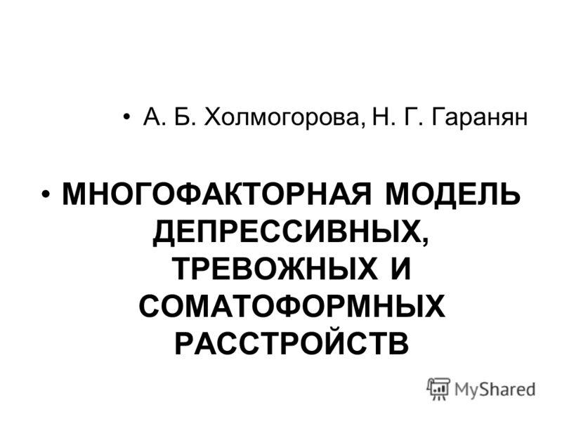 А. Б. Холмогорова, Н. Г. Гаранян МНОГОФАКТОРНАЯ МОДЕЛЬ ДЕПРЕССИВНЫХ, ТРЕВОЖНЫХ И СОМАТОФОРМНЫХ РАССТРОЙСТВ