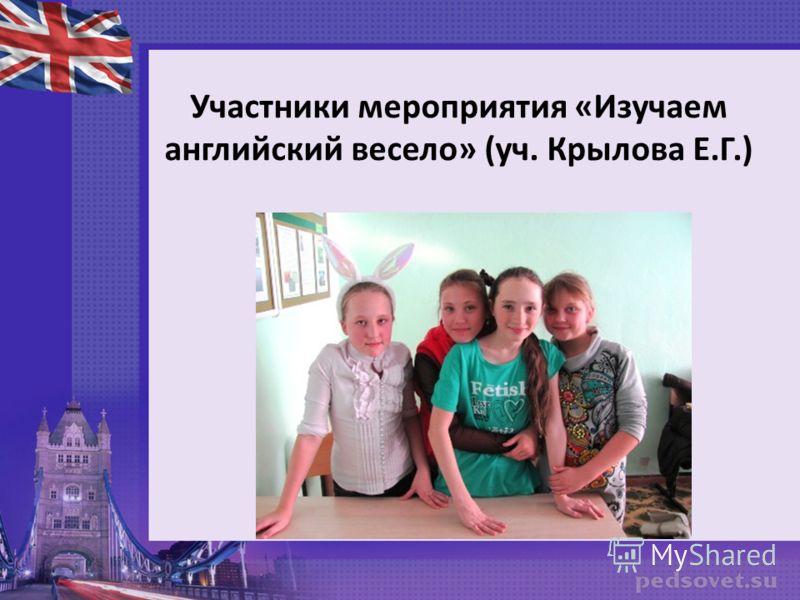 Участники мероприятия «Изучаем английский весело» (уч. Крылова Е.Г.)
