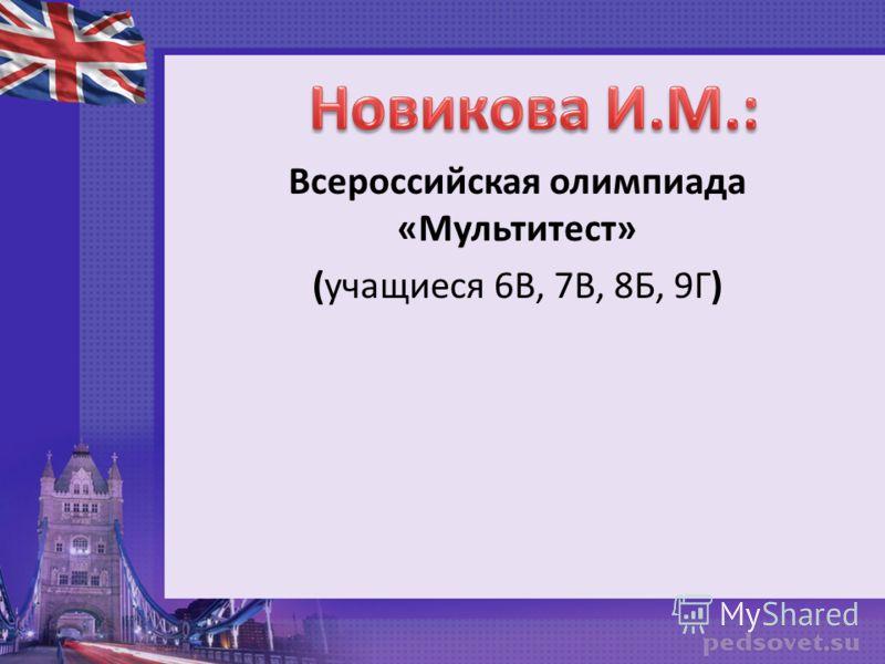 Всероссийская олимпиада «Мультитест» (учащиеся 6В, 7В, 8Б, 9Г)