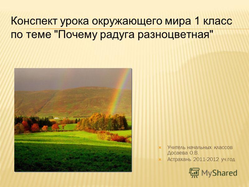 Учитель начальных классов Досаева О.В. Астрахань 2011-2012 уч.год