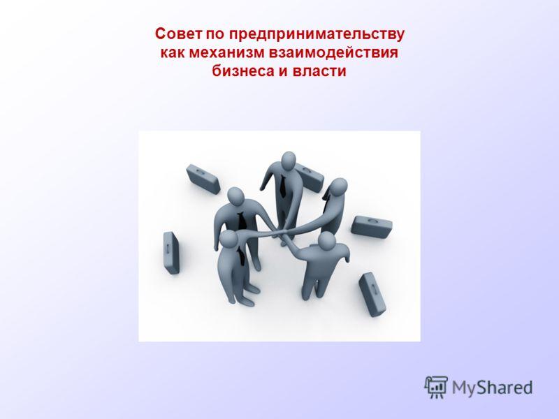 Совет по предпринимательству как механизм взаимодействия бизнеса и власти