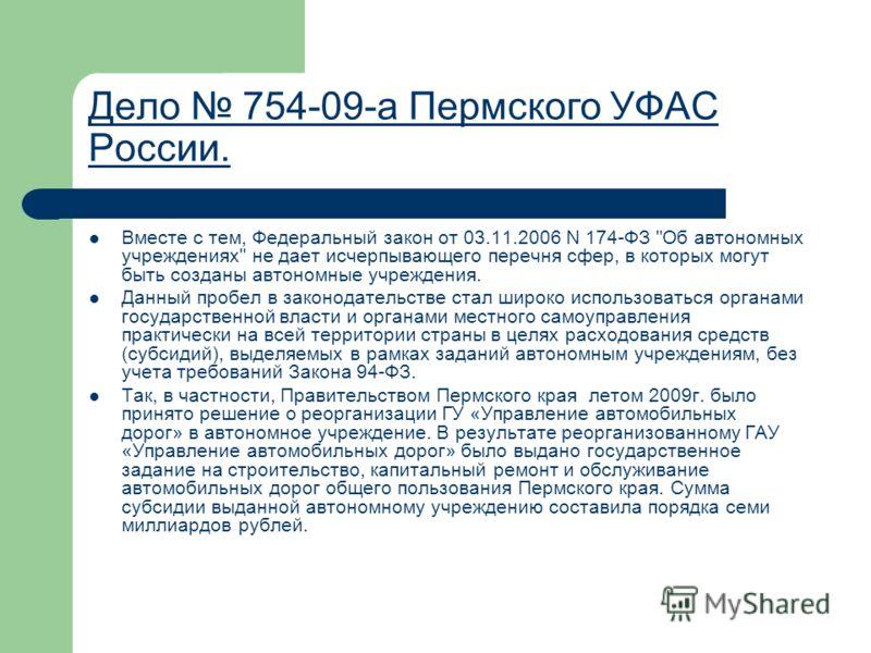 Дело 754-09-а Пермского УФАС России. Вместе с тем, Федеральный закон от 03.11.2006 N 174-ФЗ