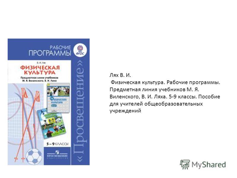 Лях В. И. Физическая культура. Рабочие программы. Предметная линия учебников М. Я. Виленского, В. И. Ляха. 5-9 классы. Пособие для учителей общеобразовательных учреждений