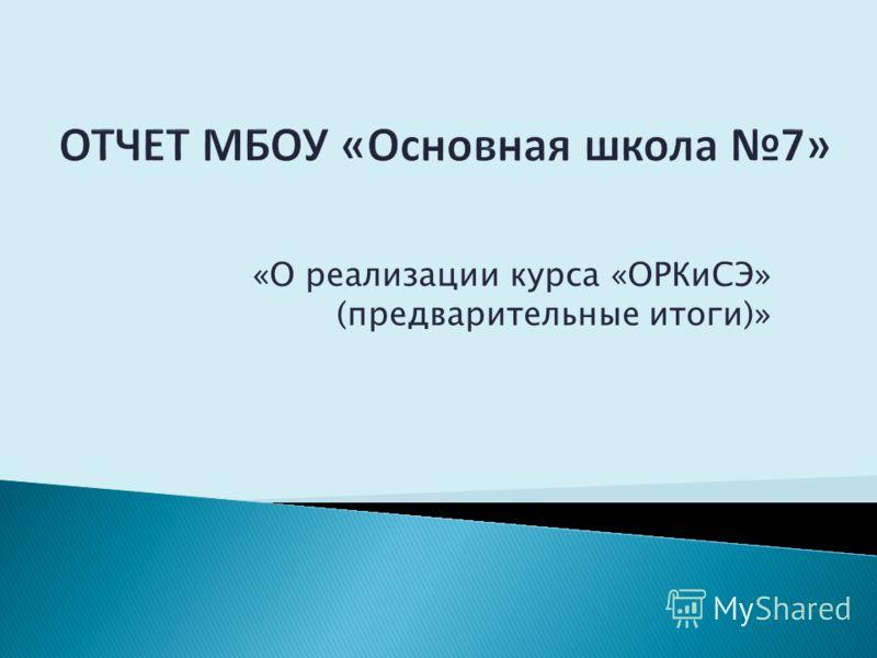 «О реализации курса «ОРКиСЭ» (предварительные итоги)»